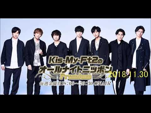 2018.11.30 Kis-My-Ft2のオールナイトニッポン(キスマイ北山宏光・藤ヶ谷太輔・横尾渉)