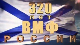 День ВМФ России 2016!