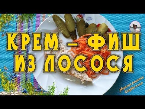 Крем фиш из лосося видео от Петра де Крильона
