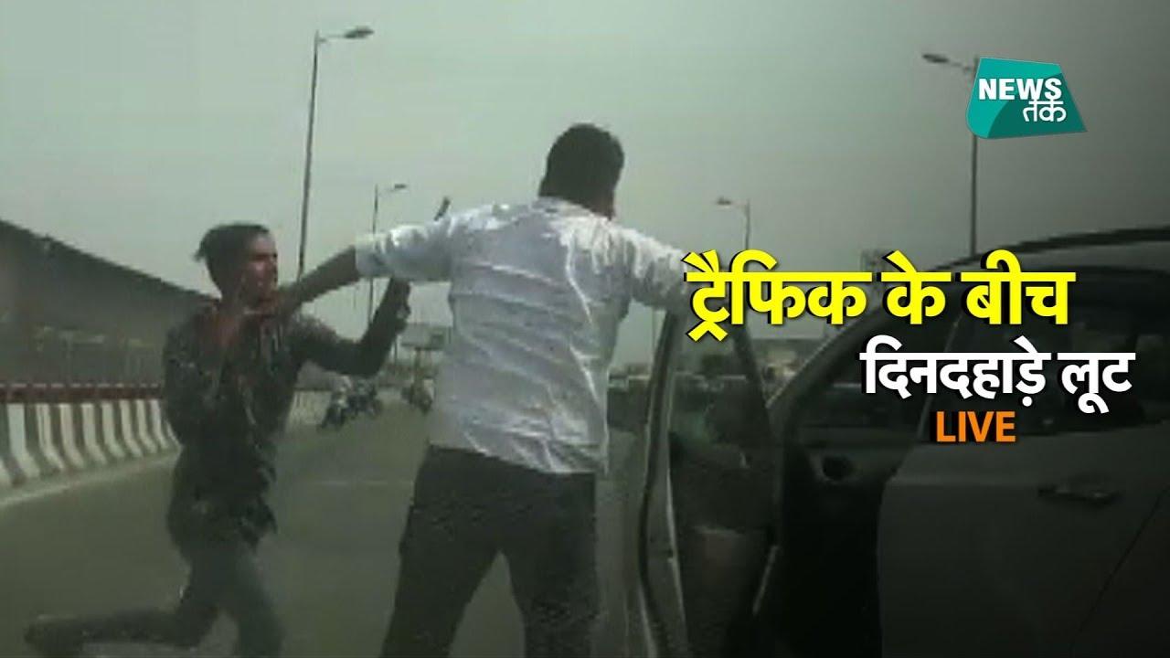 दिल्ली का ये LIVE VIDEO देखकर हैरान रह जाएंगे! EXCLUSIVE | NewsTak #1