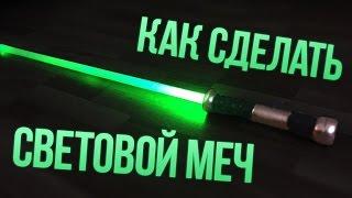 Как сделать настоящий лазерный меч? | How to make a real lightsaber?