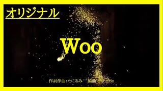 【大人ソング-Soul Funk】Woo 谷 瑠美/tanirumi  (Official Music Video)