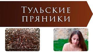 Тульские пряники | Сергей Алексеев | Рассказы о войне