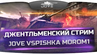 Джентльменский Стрим! При участии интеллигентов Jove, Vspishka и Morom1.