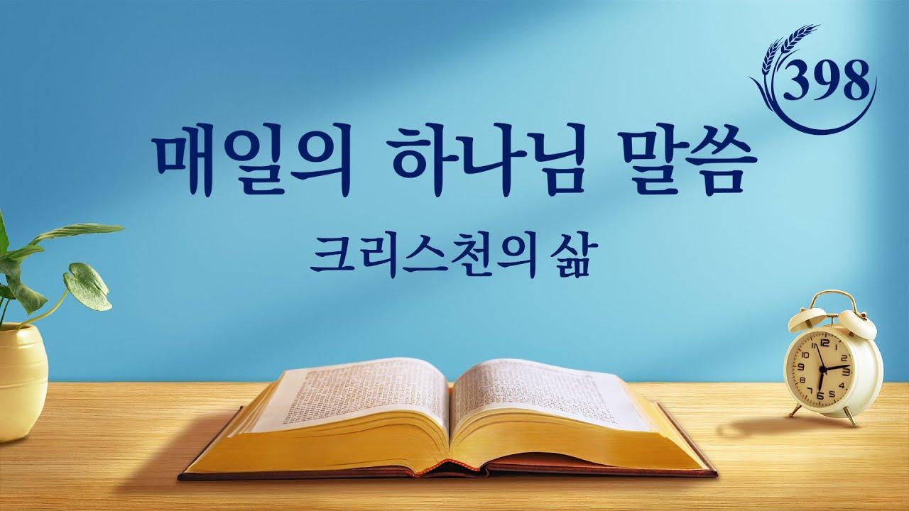매일의 하나님 말씀 <하나님의 최신 사역을 알고 하나님의 발걸음을 따라가야 한다>(발췌문 398)