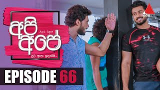 Api Ape | අපි අපේ | Episode 66 | Sirasa TV Thumbnail