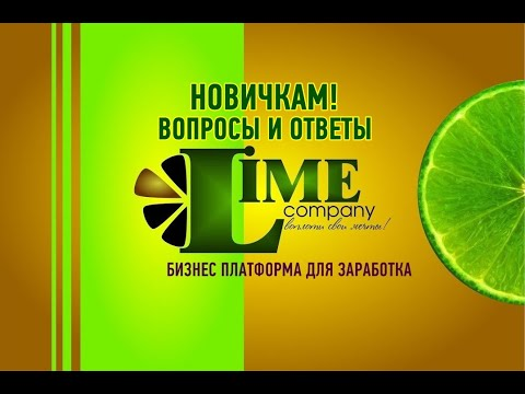 6 Lime company новичкам Вопросы и ответы