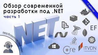 Обзор современной разработки под .NET