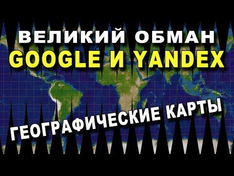 Ложь Гугл и Яндекс - Искажение  Географических КАРТ - Google и Yandex MAPS ОБМАН