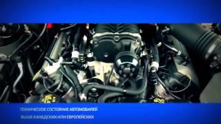 Почему купить автомобиль из США правильное решение  Армада Трейдер   автомобили из Америки(, 2014-01-28T14:34:03.000Z)