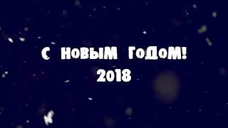 Алексей Крикливый: «Да случится чудо!» (Новый год – 2017/2018)