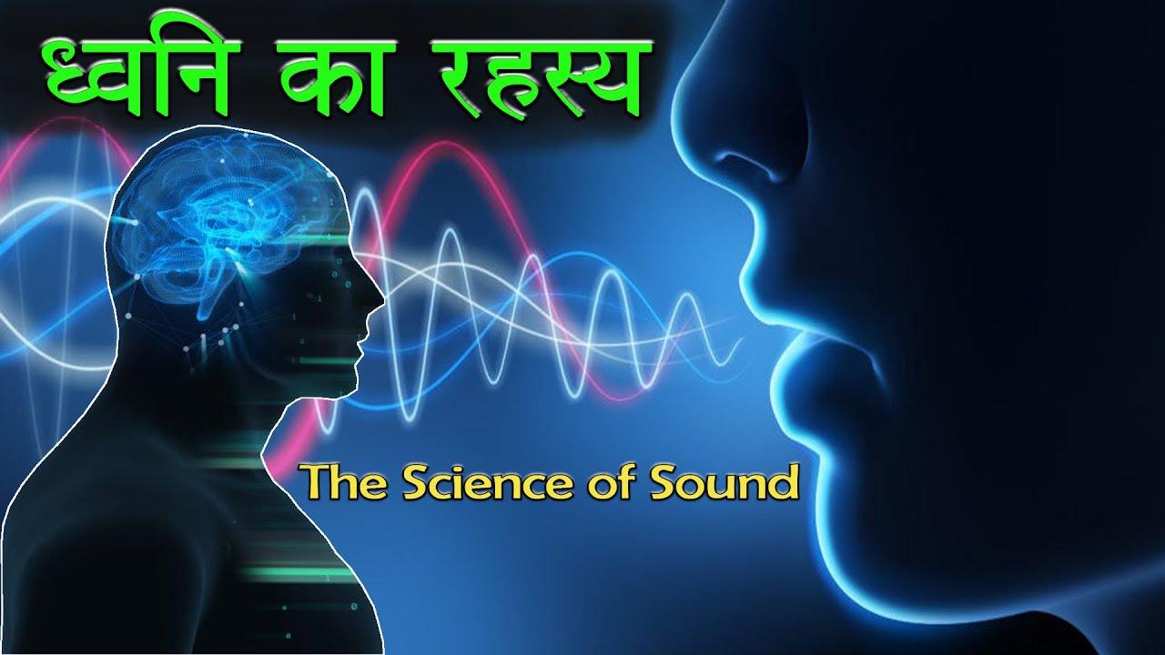 The Science of Sound || ध्वनि का रहस्य/विज्ञान