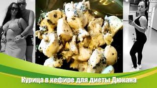 Рецепты из архива - куриная грудка в кефире для диеты Дюкана