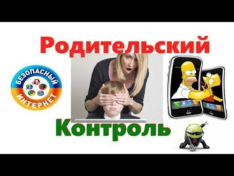 """""""Родительский контроль"""" Android 2019 - ограничить время игр"""