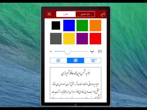 Persian Nastaliq iOS App Demo