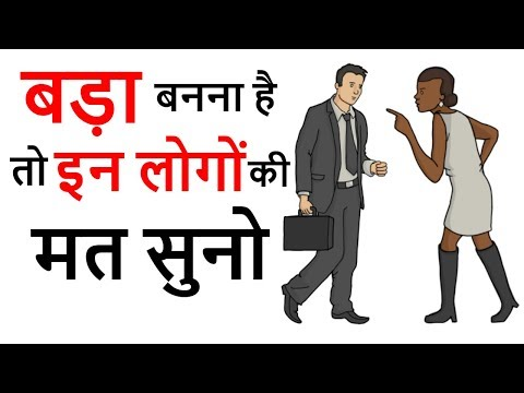 To Be Successful, Do not Listen to These People | Animated Motivational Story | Ankur Rathi