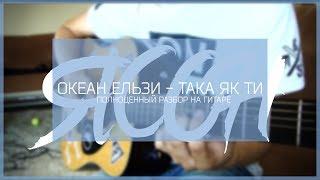 Океан Ельзи - Така як ти на гитаре│ПОЛНОЦЕННЫЙ РАЗБОР НА ГИТАРЕ