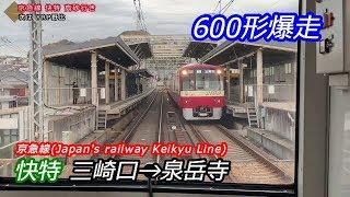【FHD60fps 前面展望】京急線 快特 三崎口→泉岳寺 青の600系