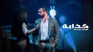 Haitham Yousif - Kathaba [ Music Video ] | هيثم يوسف - كذابة