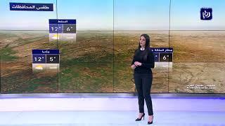 النشرة الجوية الأردنية من رؤيا 21-3-2020 | Jordan Weather HD