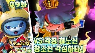 요괴워치 버스터즈 월토조 - 9화 창조신 각성하다! 각성 히노신 [부스팅] (3DS)