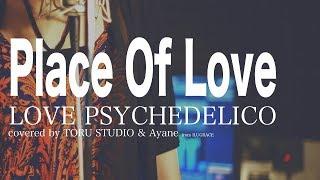 2017年6月10日 公開の映画「昼顔」主題歌 Place of love/LOVE PSYCHEDEL...