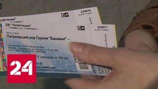 Мошенники продают билеты на концерты-пустышки