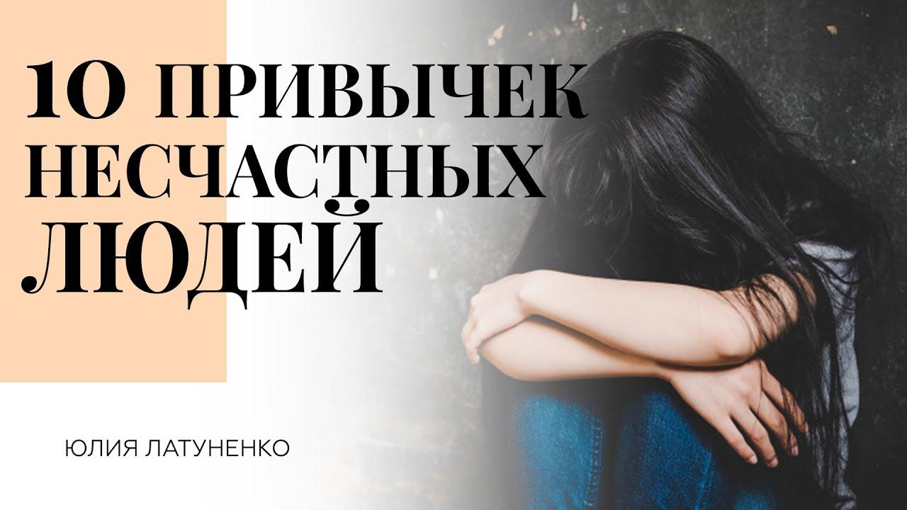 10 привычек несчастных людей и как от них избавиться