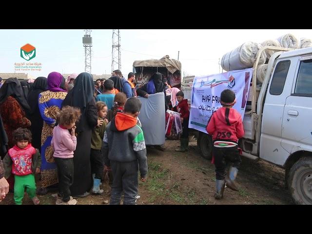 هيئة ساعد الخيرية - مشروع  توزيع بطانيات واسفنج في مدينة جرابلس