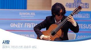 사랑   클래식 기타리스트 김승주 성도