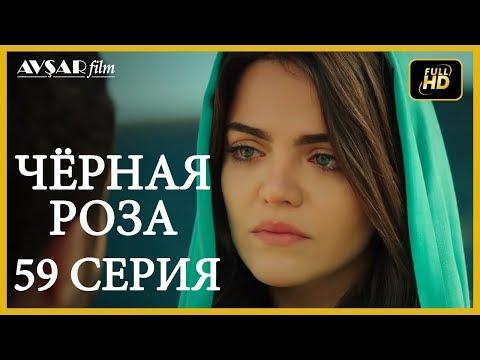 Чёрная роза 59 серия (Русский субтитр)