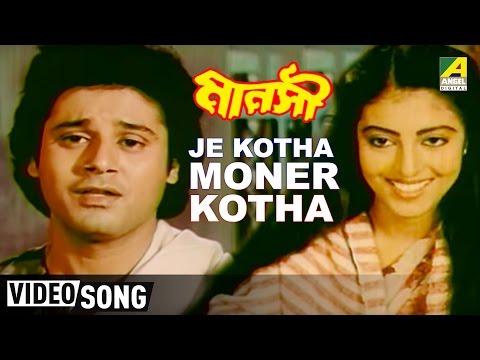 Je Kotha Moner Kotha | Manasi | Bengali Movie Song | Kishore Kumar