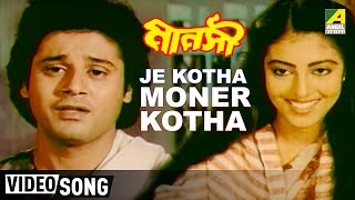 Je Kotha Moner Kotha | Manasi | Bengali Movie Song | Kishore Kumar