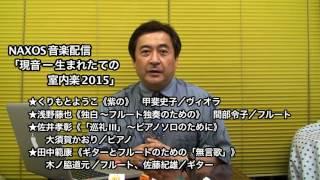 ナクソス・ミュージック・ライブラリー内に「現音」レーベル登場 日本現...