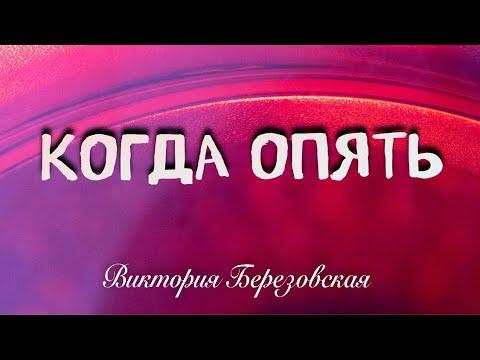 Когда опять - Виктория Березовская - Христианская Песня