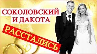 Рита Дакота и Влад Соколовский: история любви и скандального разрыва | Top Show News