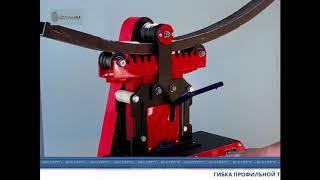 Профилегиб електрогідравлічний серії АП гнучка профільної труби 60х40