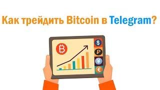Как трейдить Bitcoin в Telegram? Собственный обменник Биткоин!