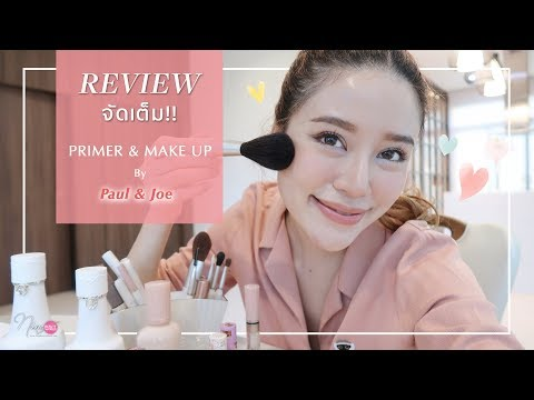 REVIEW    รีวิวจัดเต็ม Primer และ Makeup จาก Paul & Joe Beaute    NinaBeautyWorld - วันที่ 11 Oct 2018