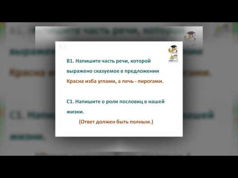 Русский язык. 6 класс. Тест 2. Вариант 1.