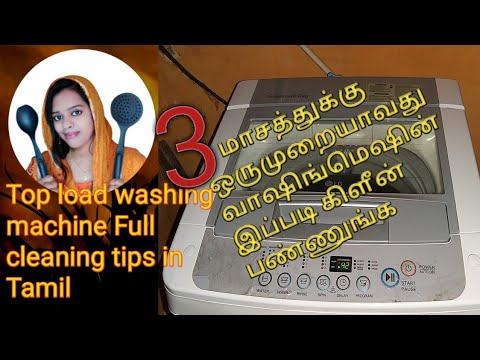 Washing Machine full cleaning tips in Tamil || how to clean LG top load washing machine  in Tamil