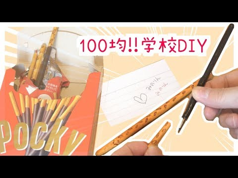 [English Subs] SCHOOL SUPPLIES DIY : POCKY CHOCOLATE PEN