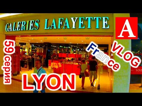 VLOG: Galeries Lafayette Lyon Part-Dieu. 59 серия