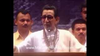 Balasaheb Thackeray, Konkan Karykarta Melawa in Mumbai | Part 03