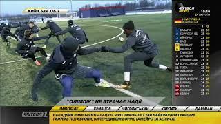 Футбол NEWS от 24.02.2018 (10:00) | Дубль Селезнева, Динамо едет в Рим