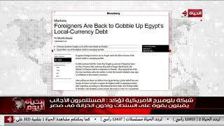 الحياة اليوم-شبكة بلومبرج الأمريكية: المستثمرون الأجانب يقبلون بقوة على السندات وأذون الخزانة في مصر