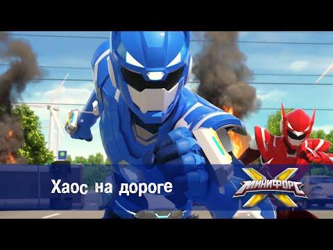 Минифорс Х - Хаос на дороге  - Новый сезон - Серия 29 - Мультфильм про роботов