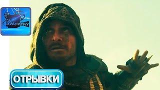 КРЕДО УБИЙЦЫ [2017] Отрывки Фильма
