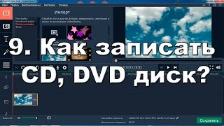 9. Как записать CD, DVD диск? / Movavi Video Suite 15(9. Как записать CD, DVD диск? / Movavi Video Suite 15 Заработок на YouTube http://gpclick.ru/affiliate/7620340 Подписывайтесь на канал #YouTube..., 2017-01-12T01:43:43.000Z)