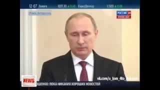 Срочное видео! Заявление Владимира Путина по итогам Минских переговоров! Новости Сегодня онлайн.